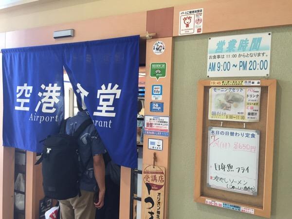 那覇空港で沖縄料理のオススメごはん。【地元民向け】