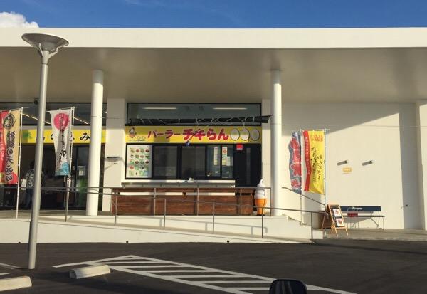 羽地の駅 パーラー ちきラン