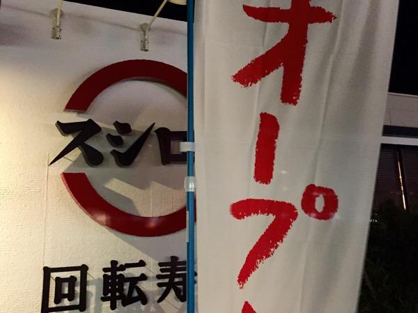 浦添に回転寿司のスシローオープン