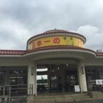 【サンライズひがし】ヤンバル東海岸の貴重な休憩、食事スポット