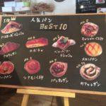 宜野湾市大山「パリのパン屋さんボンジュール」モーニングとランチのメニュー
