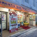 浦添市屋富祖の中央ミートはメンチカツ70円。