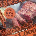 国際通りの「やっぱりステーキ 3rd ガジュマル店」で1000円ステーキ食べた。