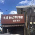 与那原家で沖縄そば。