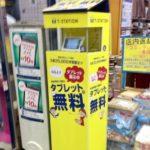 ツタヤが無料で配ってるタブレットT-STATIONを申し込んでみた。沖縄限定ですよ。