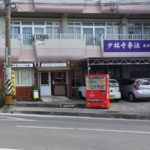 浦添市立図書館横のパン屋「モンプチ ブーランジュリー 」でカレーパン買った