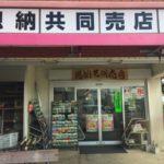 恩納村の恩納共同売店でお弁当と100円そば買って食べた。
