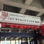 沖縄科学技術大学院大学で行われた「OISTサイエンスフェスタ2016」に行ってきた。