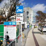 那覇市国際通りの便利で安いバイクの駐輪場