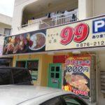 浦添市屋冨祖の99ステーキで1000円200グラムのステーキ食べた