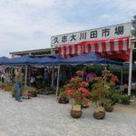 名護市の久志大川田市場でやってるフリーマーケットに行ってきた。