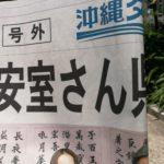 安室奈美恵さんの号外を手に入れた。【県民栄誉賞】