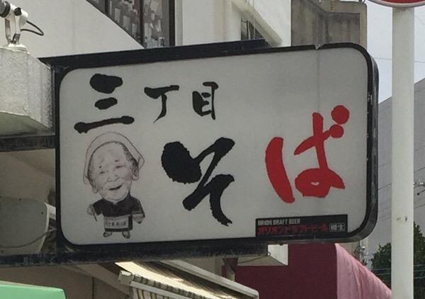 三丁目そばで軟骨ソーキそばを食べた。国際通り近くのうまくて安い沖縄そば